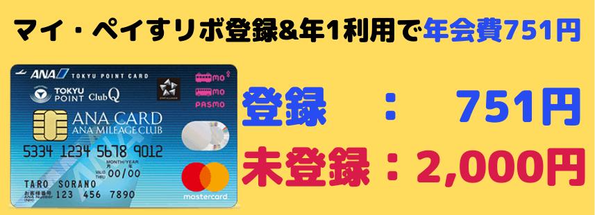ANATOKYUカードマイペイす・リボで年会費751円