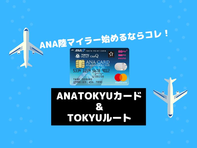 ANATOKYUカードまとめ解説