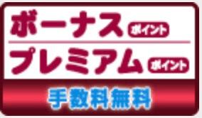 ボーナス・プレミアムポイント(手数料無料)