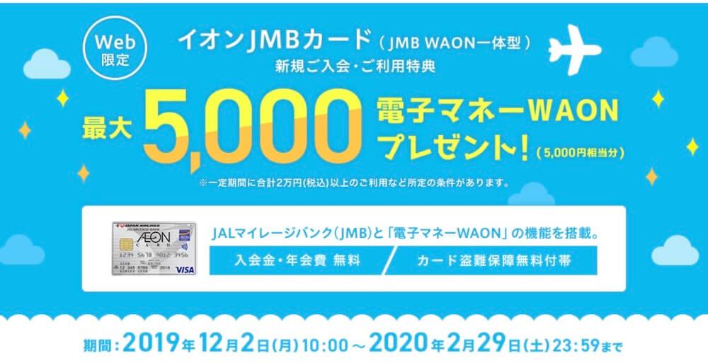 イオンJMBカード2020年2月までの新規入会キャンペーン