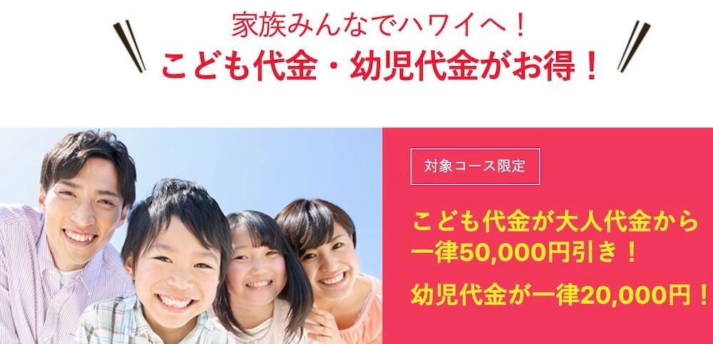 ジャルパック子供5万円引き