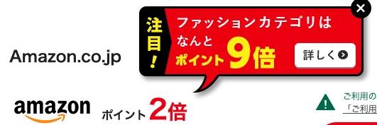 三井住友VISAポイントUPモールのAmazon
