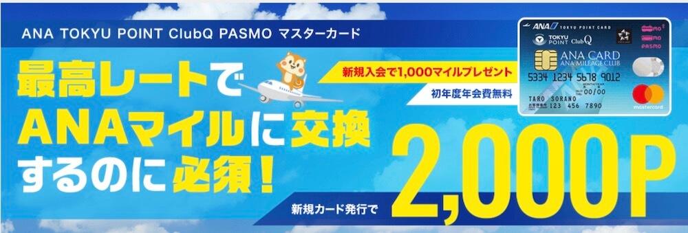ANA東急カードポイントサイト最高還元(モッピー)