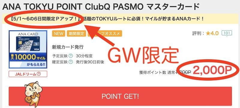 GW限定モッピーでANA東急カード2,000P
