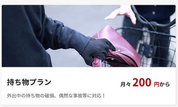 楽天カード保険持ち物プランは月200円