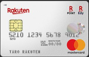 楽天カード(永年無料)のカードフェイス