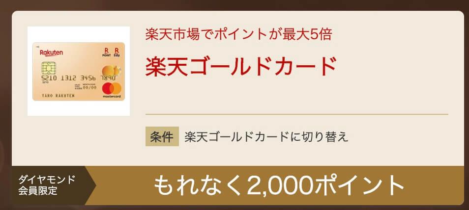 楽天ゴールドカード切り替えで2,000P