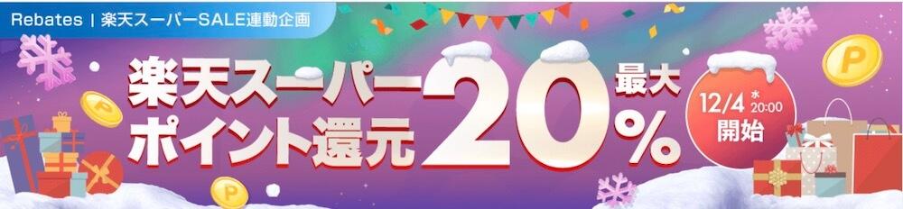 楽天スーパーセール連動企画の楽天リーベイツポイントバック祭り