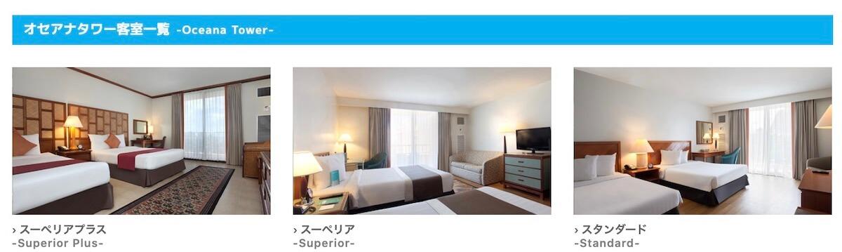 グアムPICのオセアナタワーの客室