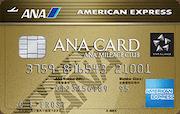 ANAアメリカン・エキスプレス・ゴールド・カードのカードフェイス