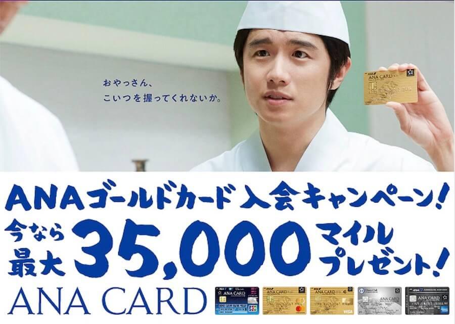 ANAカード新規入会キャンペーン2020年6月まで