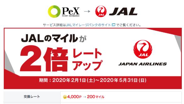 PeXのJALマイル交換レート50%(2倍)