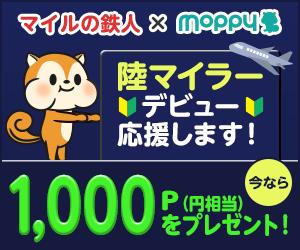 モッピー登録1,000PNEWバナー