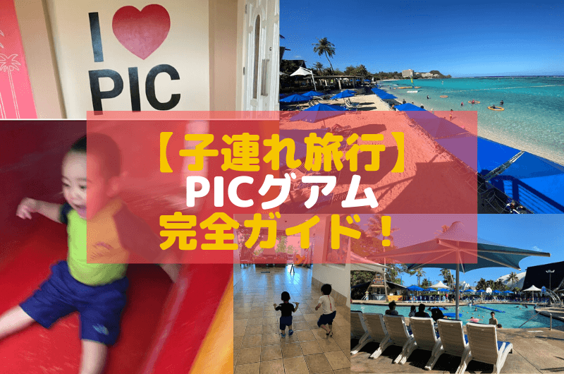 PICグアム子供連れ旅行完全ガイド