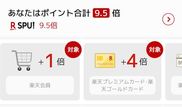 楽天市場アプリSPU9.5倍