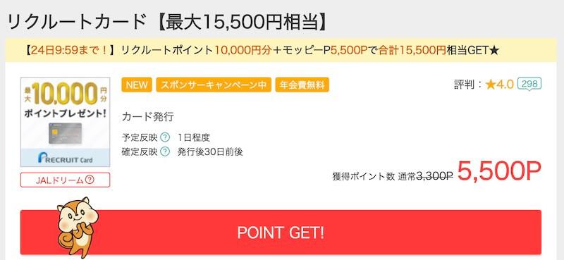 モッピーのリクルートカード 5,000円以上