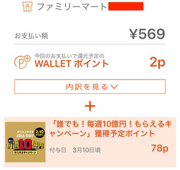 auPAYの1億円キャンペーンで実際に支払ってみた!
