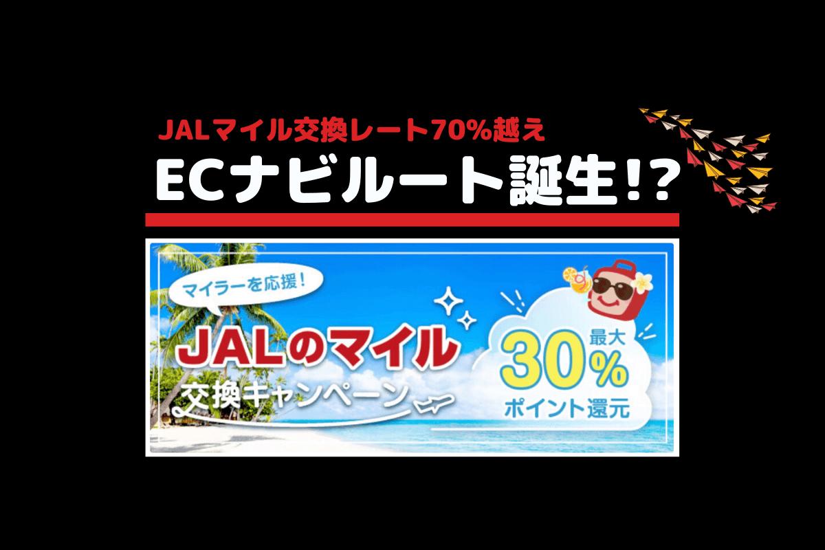 ENナビの2020年JALマイルキャンペーン