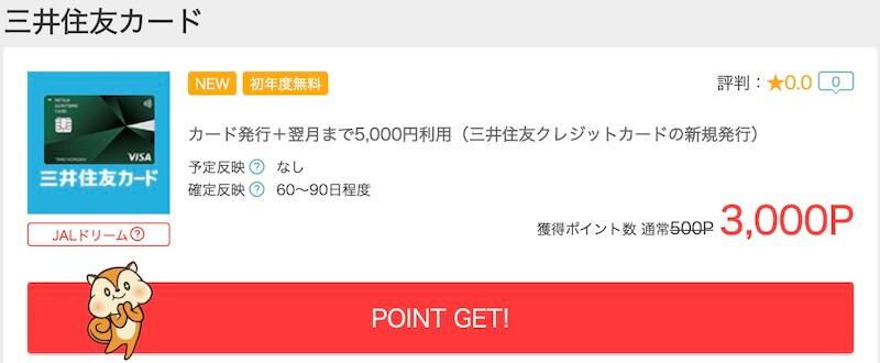 三井住友カードポイントサイト