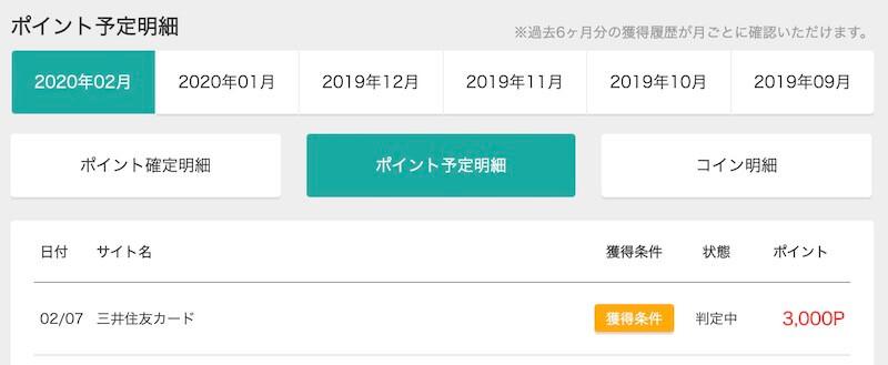 三井住友カード通帳反映3,000円