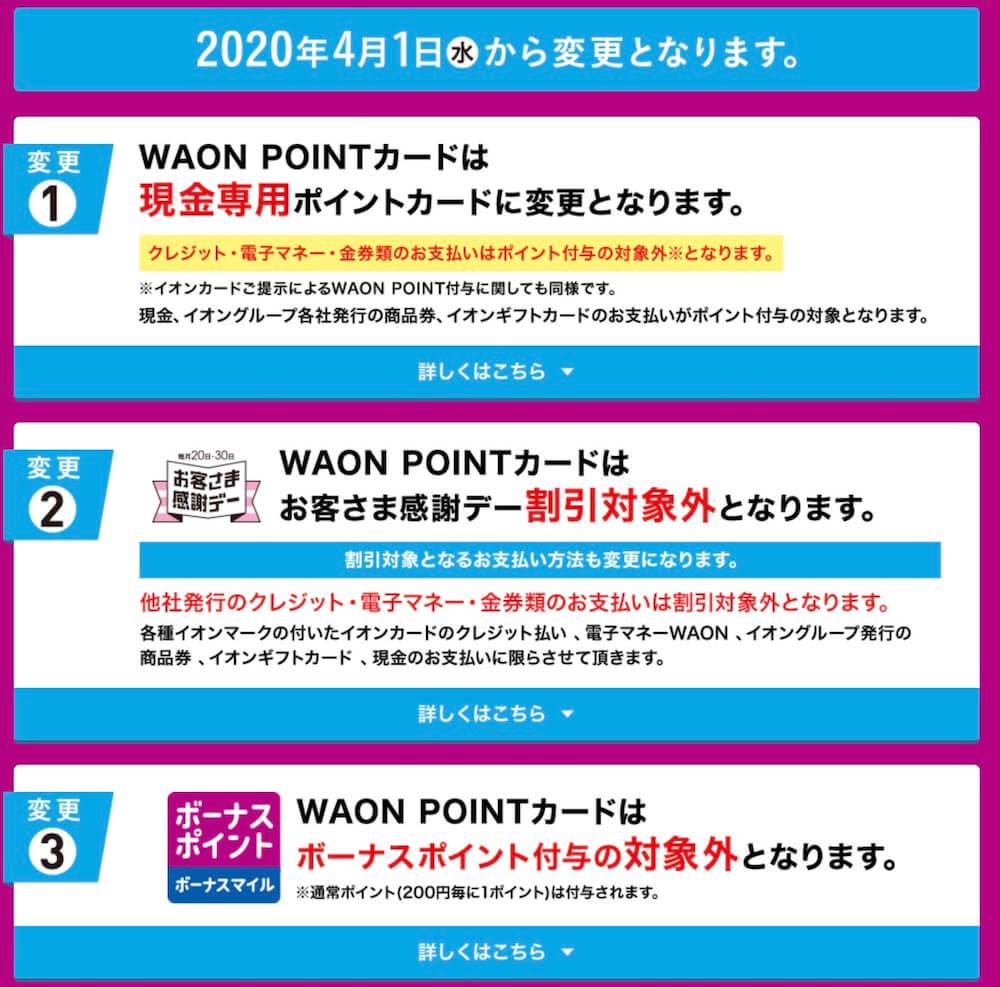 WAONPOINTカードの特典変更点