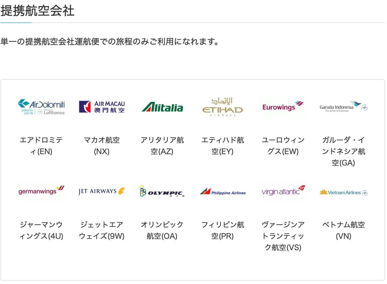 ANAマイルで予約できる提携航空会社