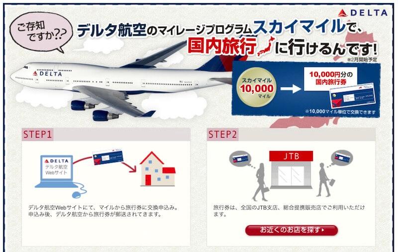デルタ航空のスカイマイルはJTB国内旅行券と交換してJTB窓口で利用