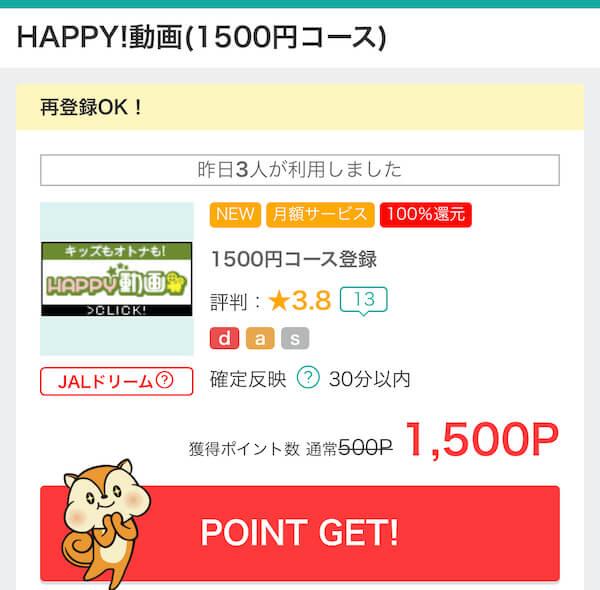 モッピーのhappy動画100%還元