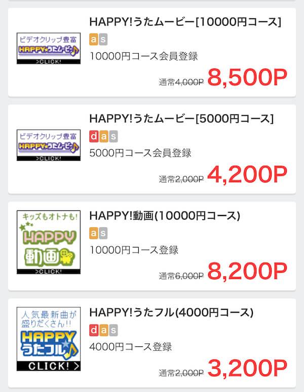 モッピーのハッピーシリーズ4種類