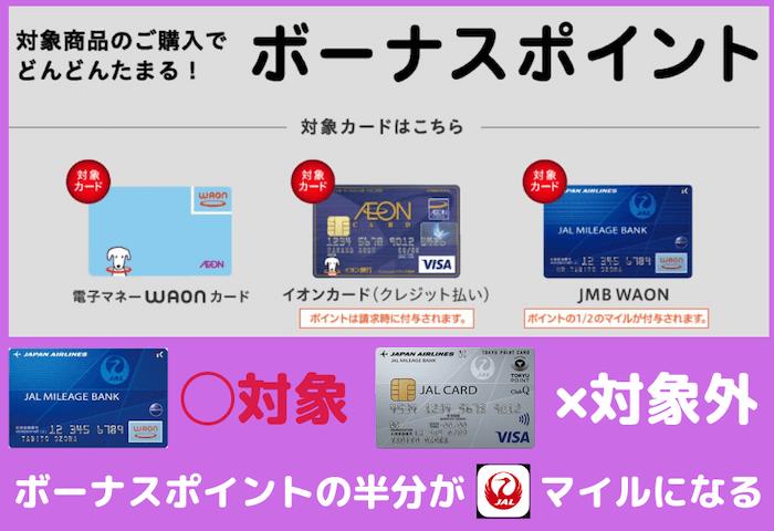 イオンボーナスマイル対象カード、支払い方法