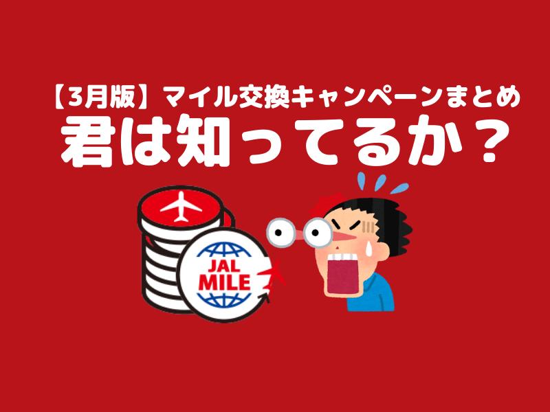 JALマイルの交換キャンペーンまとめ(2020年3月版)
