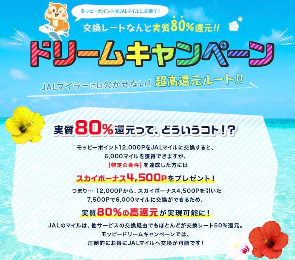 モッピーJALマイルの交換キャンペーン最新版3/26