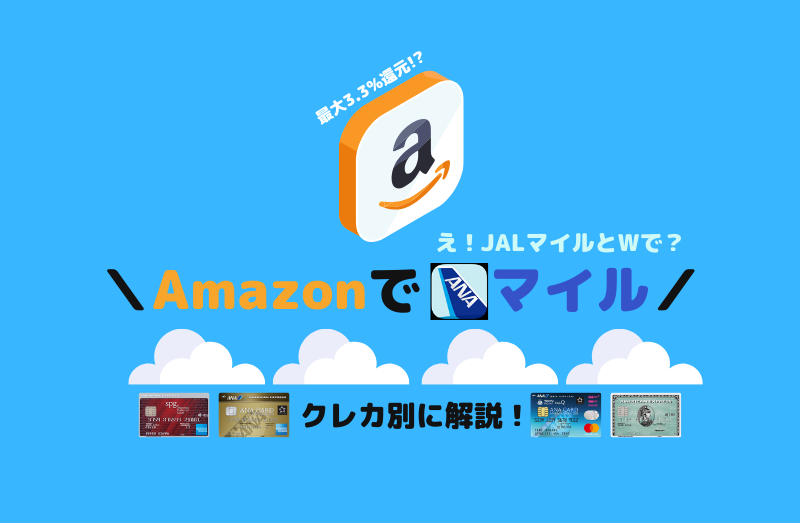 AmazonでANAマイルを貯める方法(クレジットカード編)まとめ