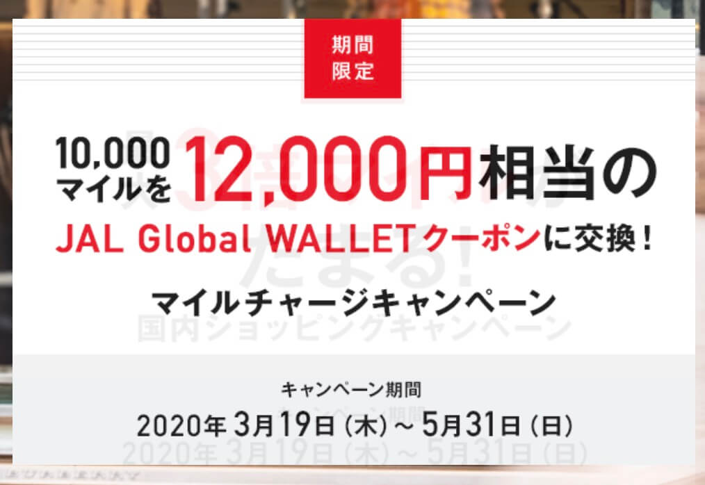 JAL Global WALLETクーポン特典キャンペーン