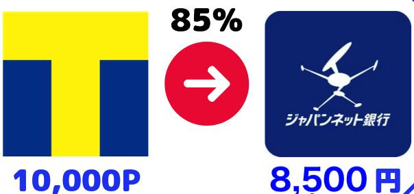 Tポイントをジャパンネット銀行経由で現金化する