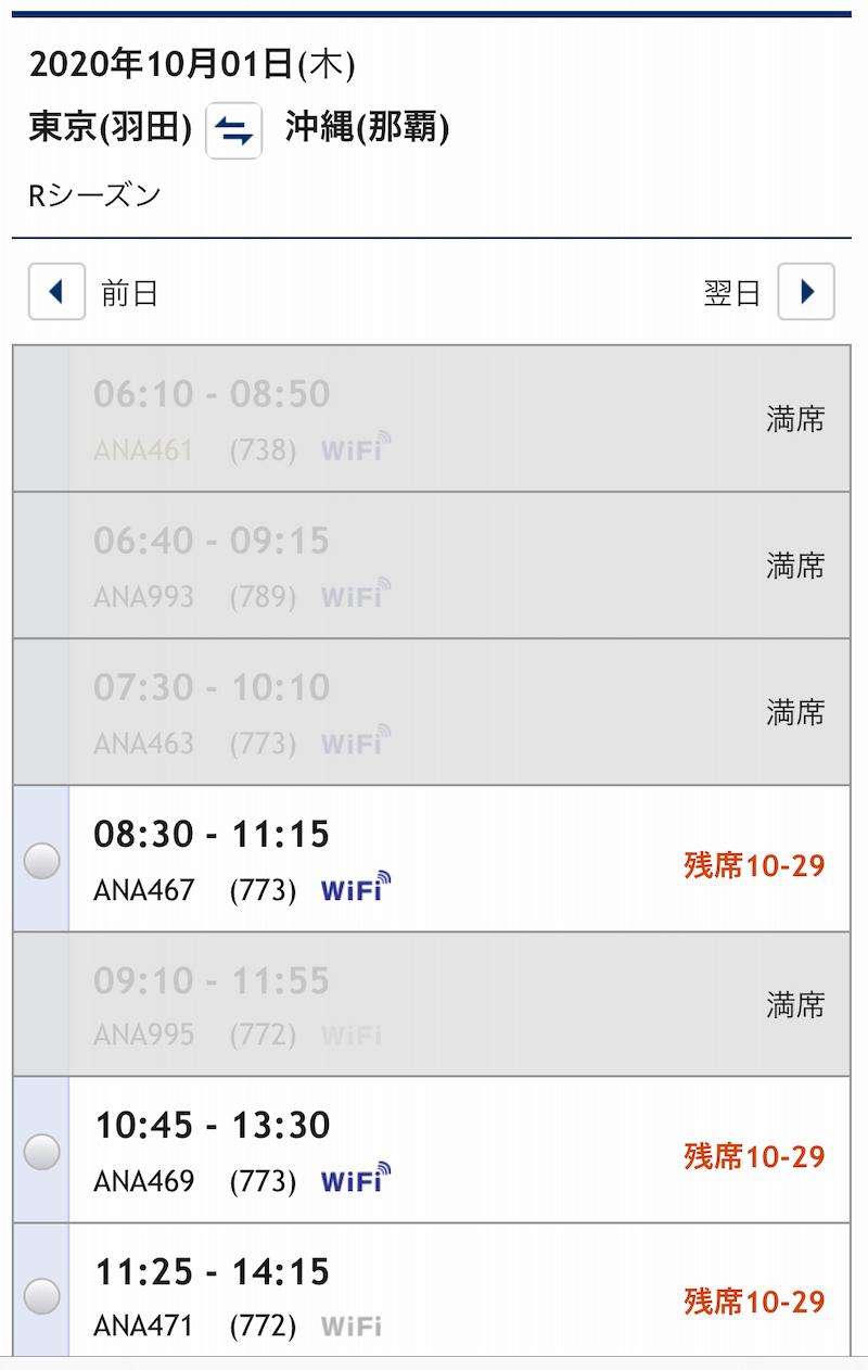 ANA特典航空券10月の残席状況