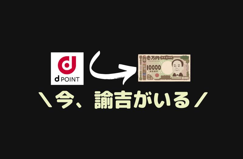 dポイントを現金に換金する2つの方法(日興フロッギーとAmazonギフト券