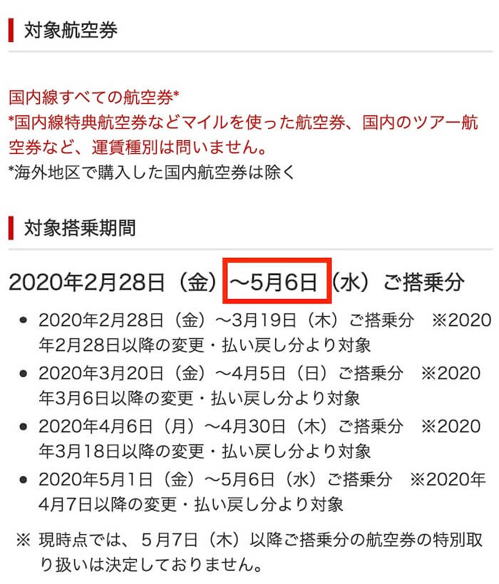 JAL国内航空券コロナで手数料無料になる期間(ゴールデンウィークも対象)