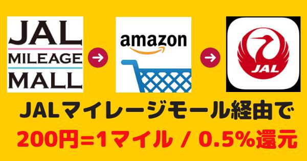 AmazonはJALマイレージモール経由で200円につき1マイル