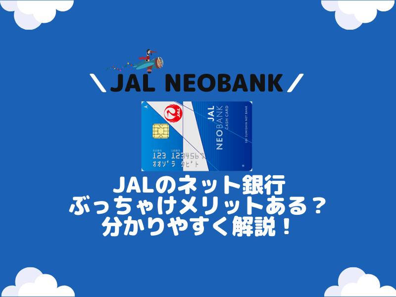 JAL「どこかにマイル」の攻略方法!希望の ...