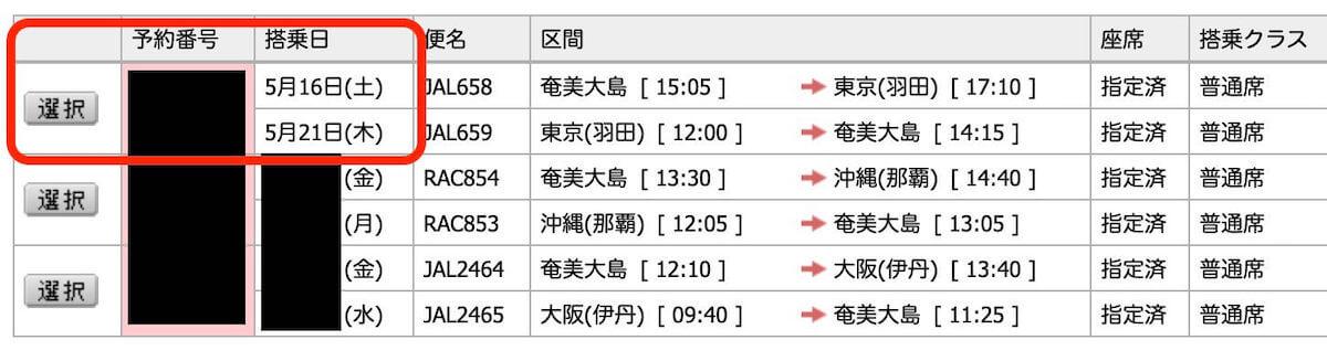 コロナ対策JAL特典航空券変更方法1