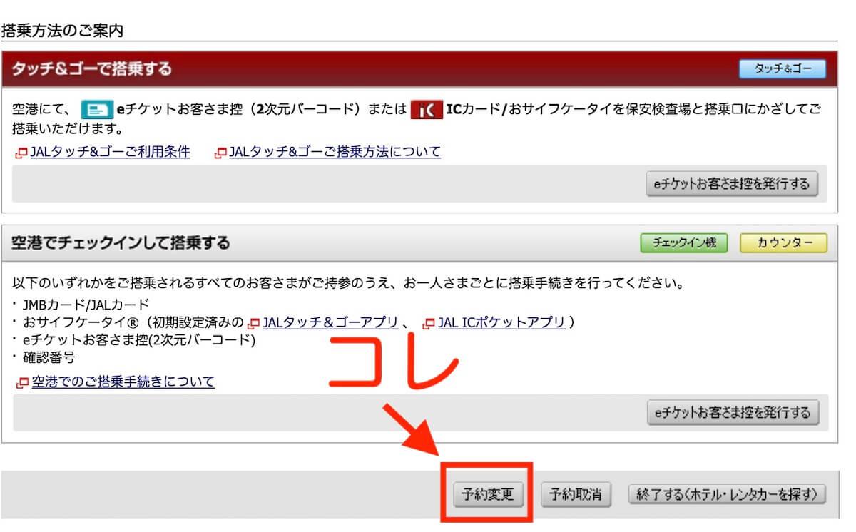 コロナ対策JAL特典航空券変更方法2