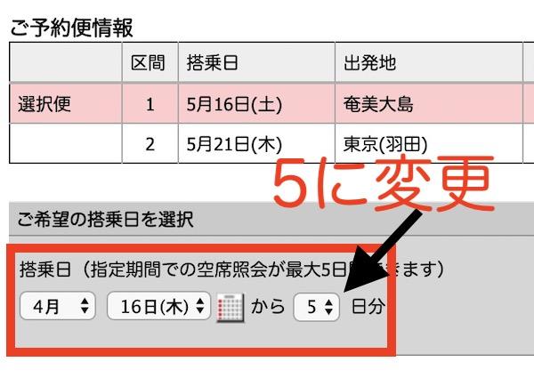 コロナ対策JAL特典航空券変更方法3