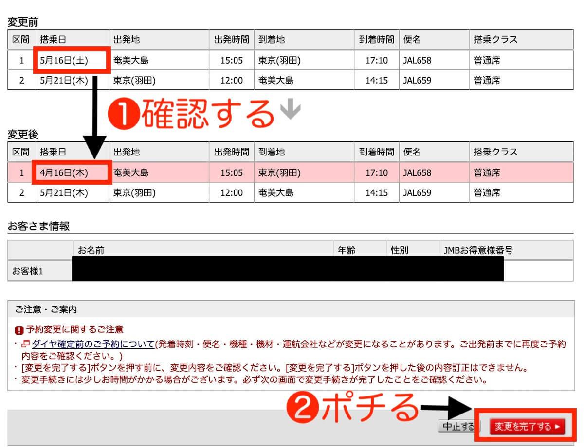 コロナ対策JAL特典航空券変更方法4