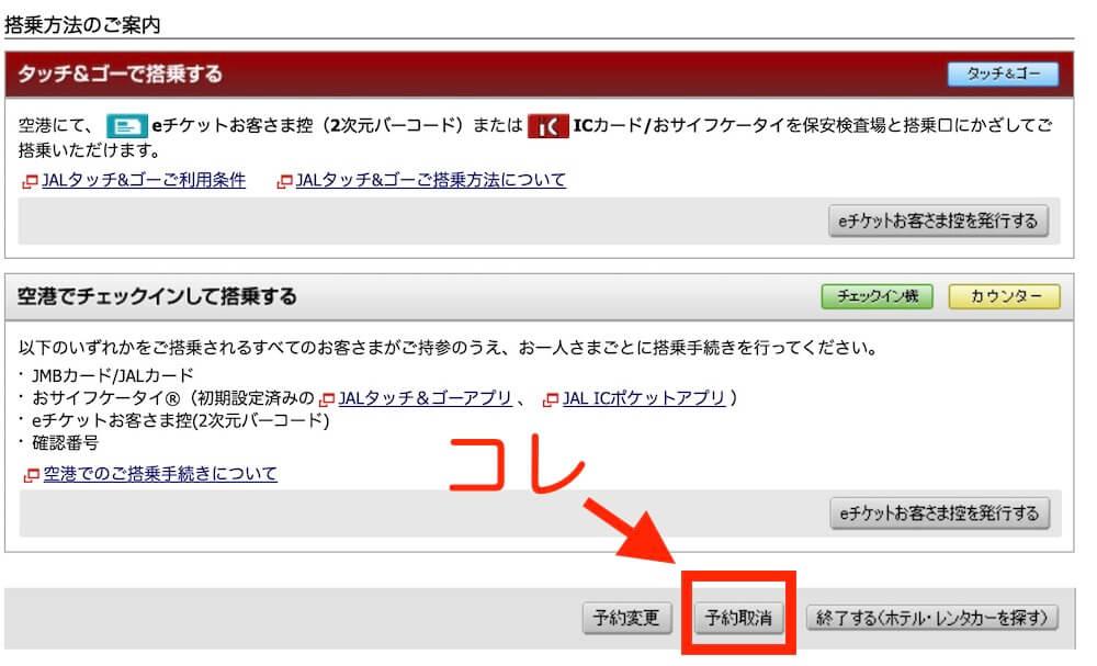 コロナ対策JAL特典航空券変更方法6