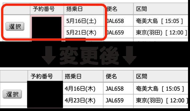 コロナ対策JAL特典航空券変更方法5