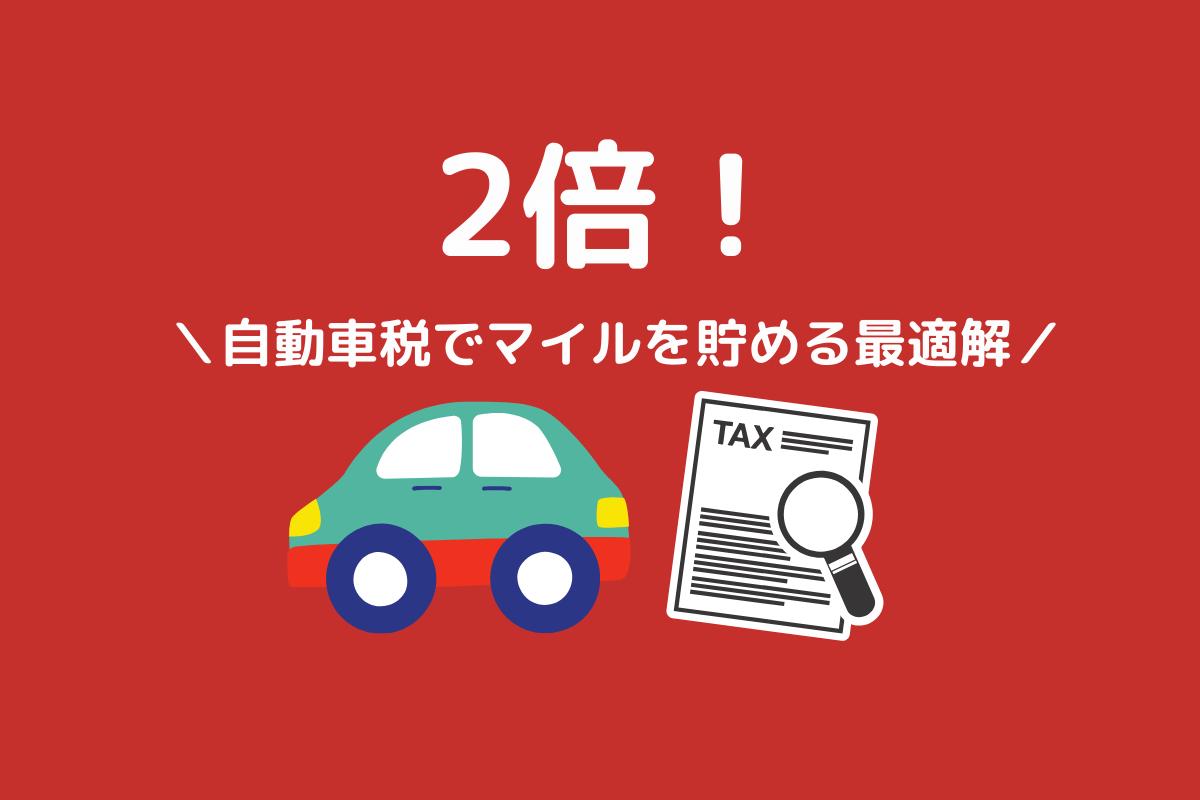 自動車税でマイルを効率的に貯める方法