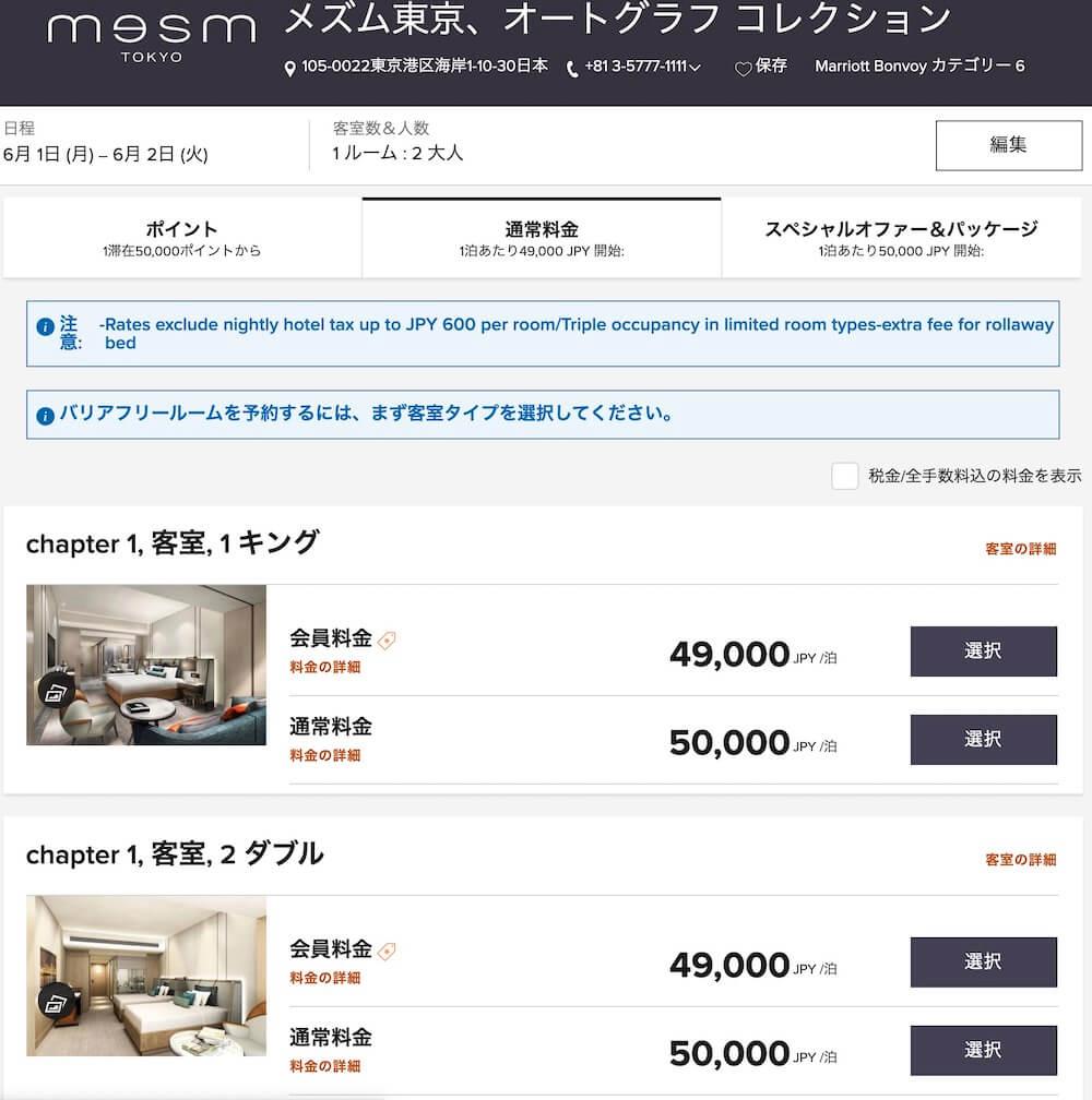 メズム東京のマリオット ポイントは50,000Pで宿泊可能
