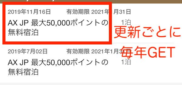 spg無料宿泊特典は50,000P以内