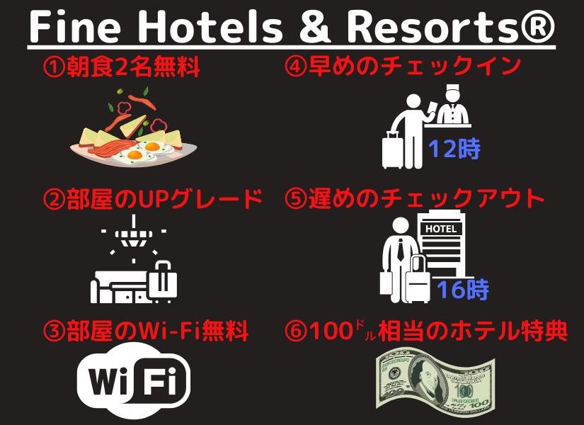 アメックスプラチナ特典のファインアンドリゾート(Fine Hotels & Resorts)